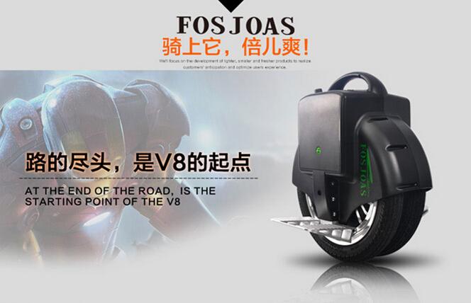 电动平衡车,福斯爵士,Fosjoas